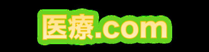 医療.com